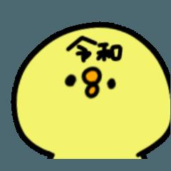 元号令和ピヨ丸