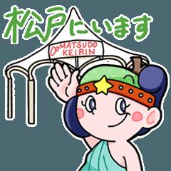 【松戸けいりん】公式スタンプ マッピー