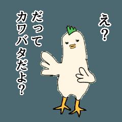 カワバタはチキン【日常】