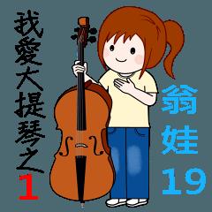 Wengwa19:チェロが大好き 第1話