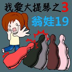 Wengwa19:チェロが大好き 第3話