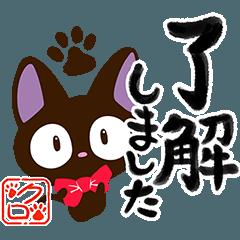 やさしいクロネコ【書道編】