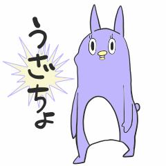 [LINEスタンプ] うざちょ (1)
