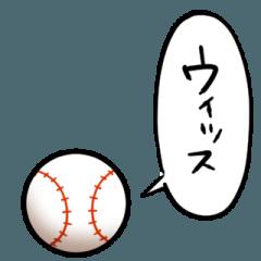 しゃべる野球