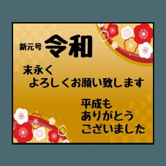 あいさつ 新元号 令和 平成 スタンプ No.2