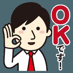 ビジネス用シンプル敬語スタンプ【男性】