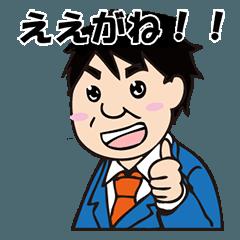 名古屋弁社長スタンプ!