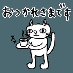 白猫エメットのシンプル敬語