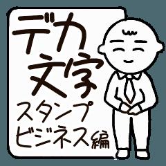 デカ文字スタンプ ビジネス編