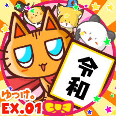 ⭐️令和⭐️新元号スタンプbyゆっけ。A.S