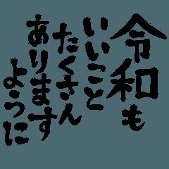 令和の新元号スタンプ/シンプル/筆文字