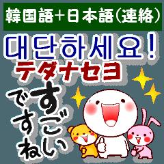 韓国語(カタカナ発音付)と日本語 連絡用に
