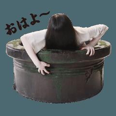 【貞子】貞子のお友達スタンプ
