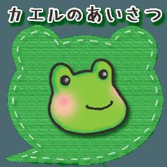 カエルのあいさつ 敬語