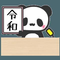 パンダ新年号記念スタンプ 令和 元号 日常