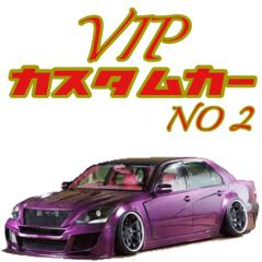VIPカスタムカー NO 2