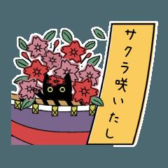 黒ねこ 花札