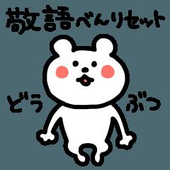 敬語べんりセット(動物)