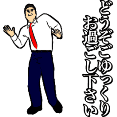 激しく踊り動く!!11 敬語バージョン