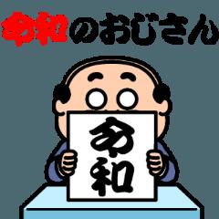 令和のおじさん【昭和のおじさん10】