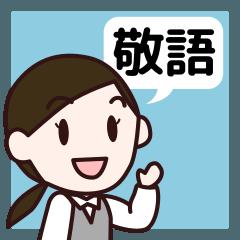 【敬語】会社員の日常会話