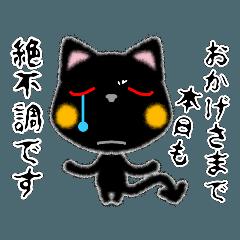 [LINEスタンプ] 黒ネコさん、風邪(花粉症)です。辛いです