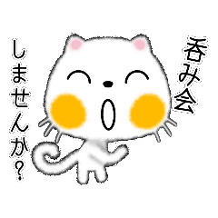 [LINEスタンプ] 白ネコちゃん 2 お誘いバージョン。