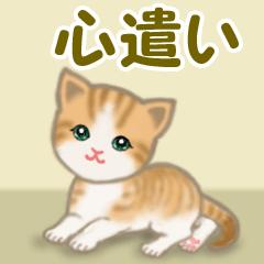 [LINEスタンプ] ちび猫3 心遣い