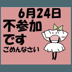 不参加<6月-日別>ギョウザ 2