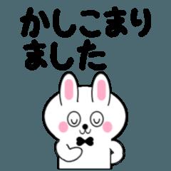 [LINEスタンプ] ミニうさ6 (敬語編)