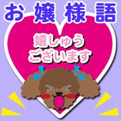 お嬢様語【トイプードル/アプリコット】