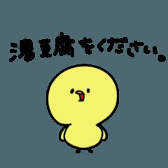 感性豊かなひよこさん(敬語)