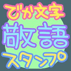 デカ文字すたんぷ(敬語編)