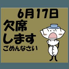 欠席<6月-日別>餃子紳士
