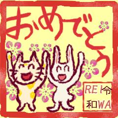 [LINEスタンプ] 新しいアナタの一歩ヲ先取り応援!★REIWA! (1)