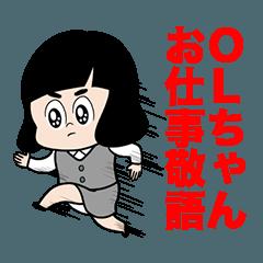 OLちゃんお仕事敬語
