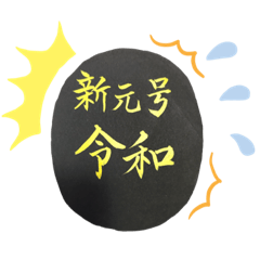 新元号 令和(*^^*)