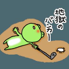 ケロやん ゴルフ編