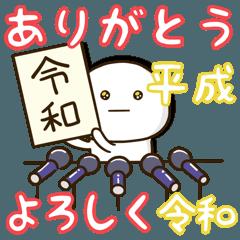 ありがとう平成!よろしく令和!