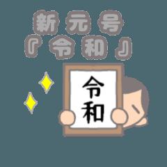 かおるさんのスタンプ【新元号/令和】