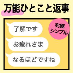 [LINEスタンプ] 万能ひとこと返事 文字打ち不要 敬語編