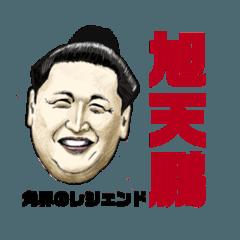 角界のレジェンド元関脇旭天鵬スタンプ♪