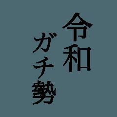 令和ガチ勢の為のスタンプ