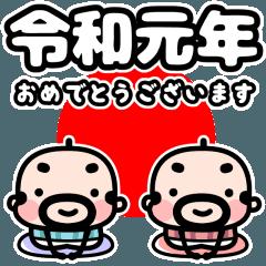 新元号「令和」記念!おやじ兄弟の敬語
