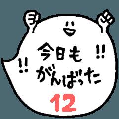 [LINEスタンプ] 正直な気持ち!ふきだしおばけ12♪ (1)