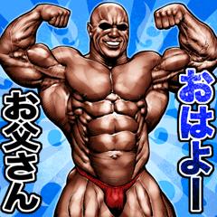 お父さんに送る 筋肉マッチョスタンプ