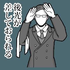 全てを肯定する執事6