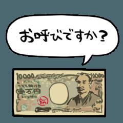 しゃべる一万円札