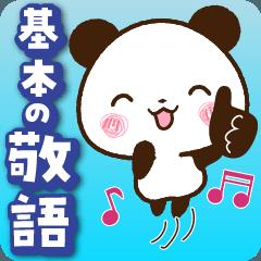 【くっきり大きな文字!】基本の敬語パンダ
