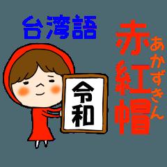 令和の台湾赤ずきんちゃん